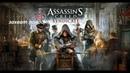 Assassins creed syndicate прохождение часть 2 захват района