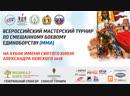 Всероссийский мастерский турнир по смешанному боевому единоборству ММА