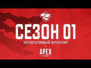 Apex Legends — Первый сезон стартовал