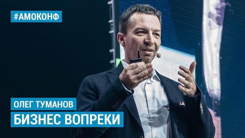 Олег Туманов (ivi) на АМОКОНФ – Как строить бизнес не благодаря, а вопреки