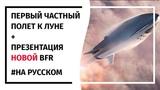 Илон Маск Презентация первого частного полета к Луне, подробности о BFR (18.09.18) На Русском