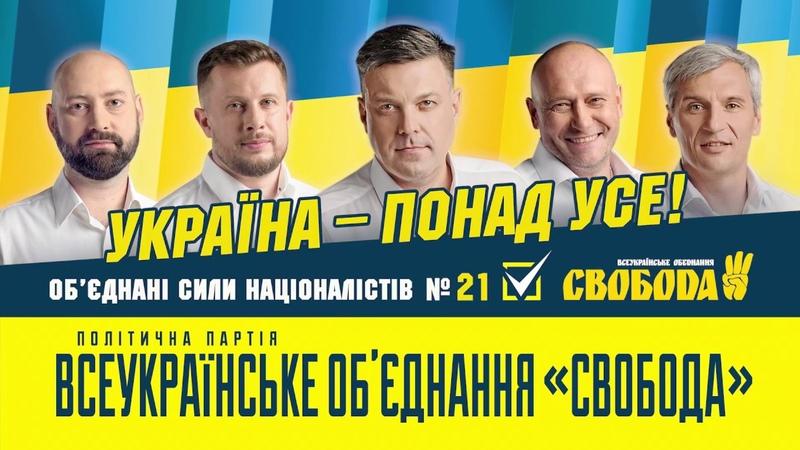 Вибори 21 липня — «ЗА» номер 21 — «ЗА» Всеукраїнське обєднання «Свобода» — «ЗА» націоналістів