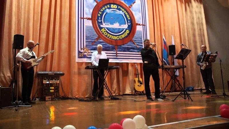 Виталий Аршинов и группа Шторм 05.12.2015г. Песня о Котласе