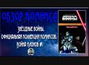 Обзор Комикса Звёздные войны. Официальная коллекция комиксов. Войны Клонов часть 1