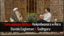 Сильнейшая беседа Нейробиолога и Йога Садхгуру Davide Eagleman Sadhguru