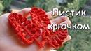 Ирландское кружево МК Листик крючком Crocheted leaf in irish lace