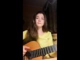 Макс Корж - Настоящий (cover by Анна Харламычева)