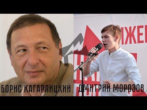 Возвращение политики (Д. Морозов и Б. Кагарлицкий)