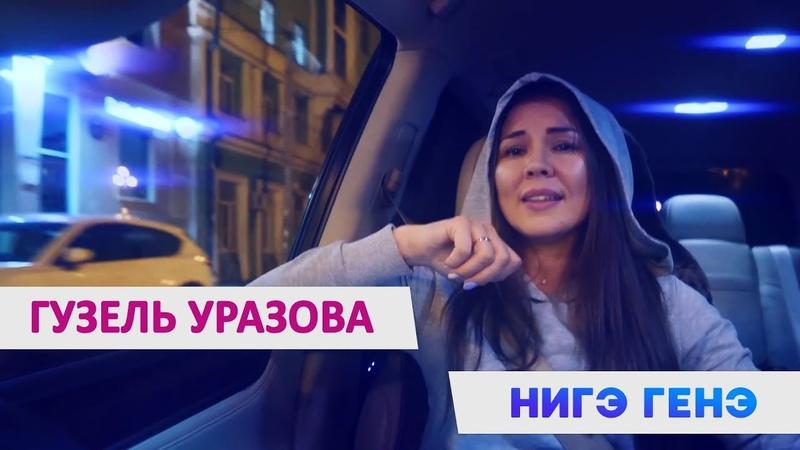 Новинка! Гузель Уразова - Нигэ генэ?