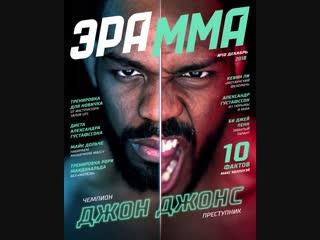 Обложка 10-го номера журнала ЭРА ММА
