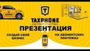 Новейшая презентация 2018. Таксфон - народное такси. Как заработать денег. Вся правда компании.