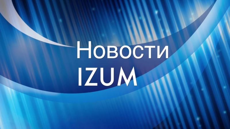 Новости IZUM