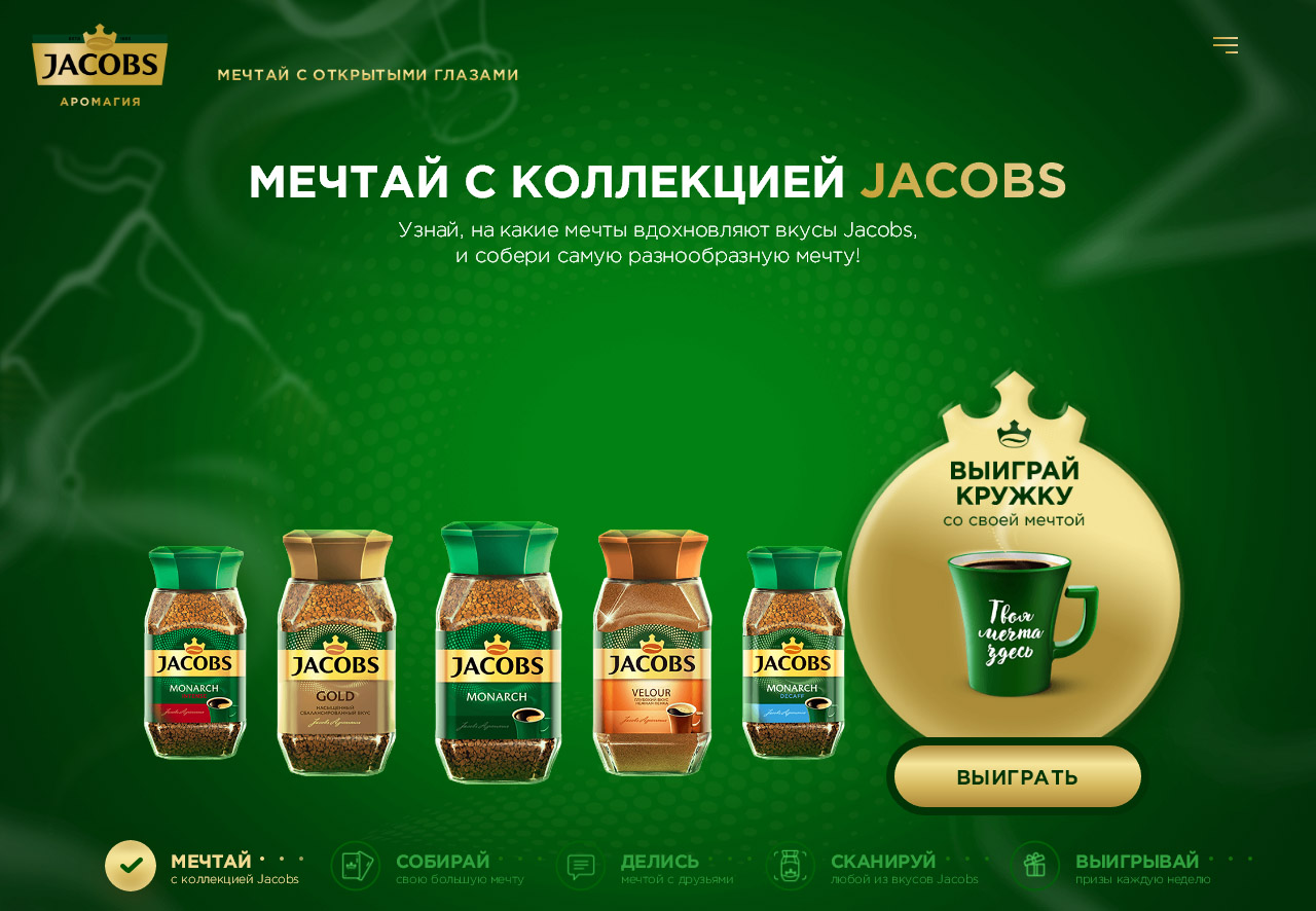 https://dreams.jacobs.promo акция 2019 года