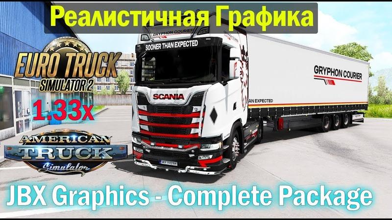 ETS2 1.33|Реалистичная Графика JBX Reshade Euro Truck Simulator 2