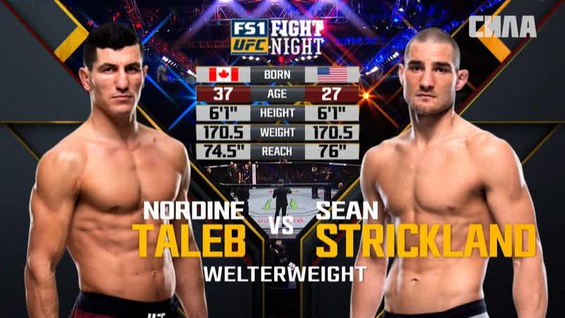 UFC FN Moncton Nordine Taleb vs Sean Strickland смотреть онлайн без регистрации