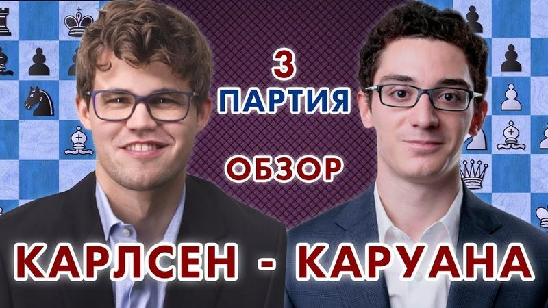 Карлсен - Каруана, 3 партия. Обзор ♛ Матч на первенство мира 2018 🎤 Сергей Шипов ♛ Шахматы