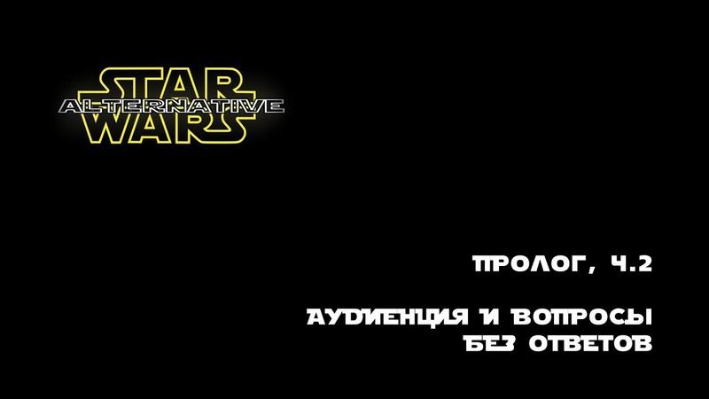 Star Wars Alternative пролог ч 2 Аудиенция и вопросы без ответов