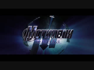 Мстители: ФИНАЛ (2019) первый Тизер-трейлер к самому ожидаемому фильму 2019 года