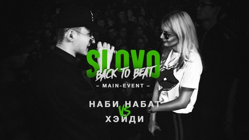 SLOVO BACK TO BEAT НАБИ НАБАТ vs ХЭЙДИ (MAIN-EVENT) | МОСКВА