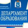 Департамент образования Ямало-Ненецкого А.О.