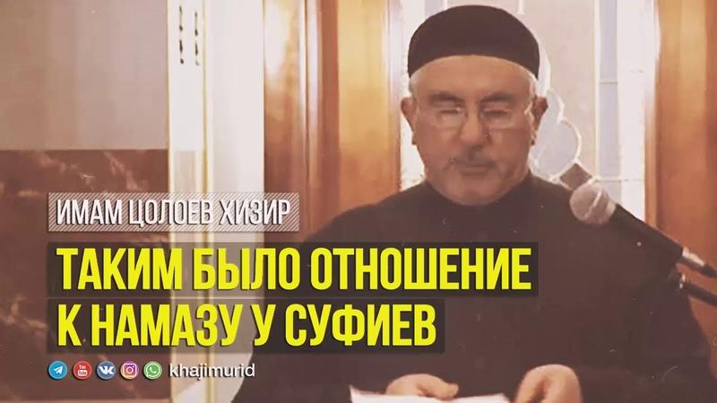Таким было отношение к намазу у Суфиев 14 12 2018 Имам Цолоев Хизир