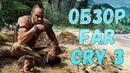 Хороший обзор по Far Cry 3
