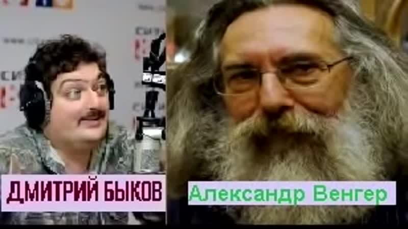 Дмитрий Быков Александр Венгер психолог Трусость социально полезное качество Аудиозапись радиоэфира от 25 08 2007
