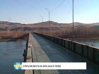 #Тува24 Открытие моста Кара-Хаак