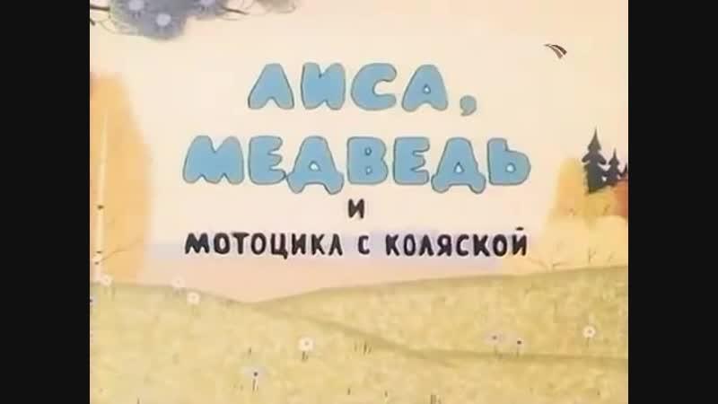 Мультфильм Лиса, медведь и мотоцикл с коляской