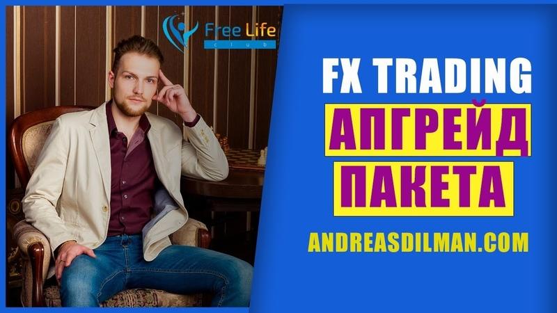 FX Trading Corporation | Как сделать апгрейд пакета
