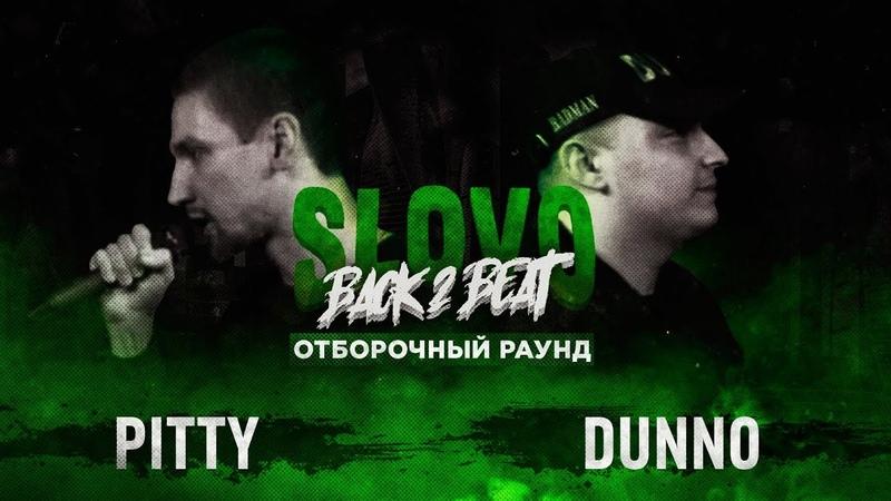 SLOVO BACK 2 BEAT DUNNO vs PITTY (ОТБОР) | МОСКВА