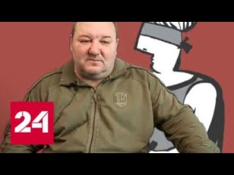 Главный по раскрутке Скрипаль-гейта Сергей Канев бежал из России в Прибалтику - Россия 24
