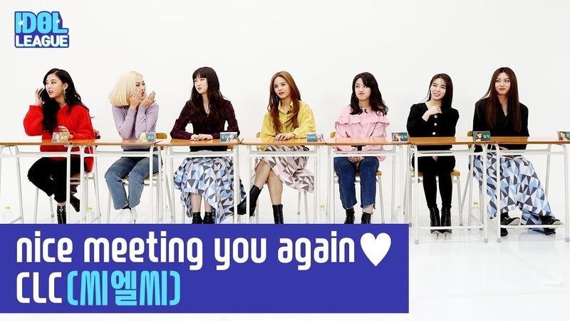 (ENG SUB) Hey CLC, nice meeting you again! - (16) [IDOL LEAGUE]