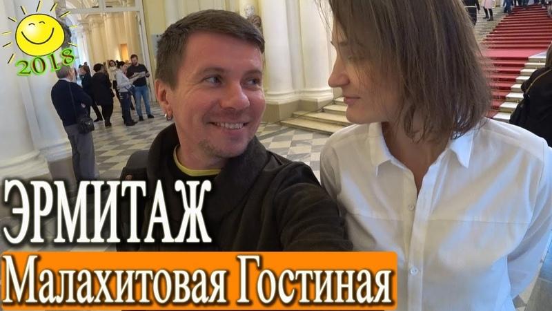 Эрмитаж - Парадная лестница / Малахитовая гостиная 1 / Санкт-Петербург 2018
