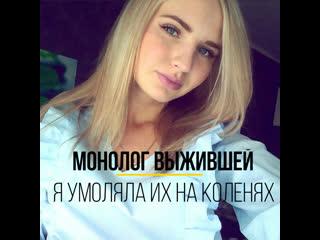 Монолог выжившей девушки при нападении в Братском районе