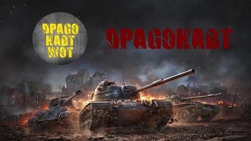 Игра на легенде СССР I ИС, ТТ-7 I Путь на Об.705А I Укреп