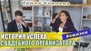 КАК ПОПАСТЬ НА ТЕЛЕК и отрыть свадебное агенство? интервью, Ирина Корнева вжизни