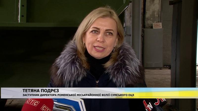 100 робочих місць створили у Ромнах у філії Завода Кобзаренка