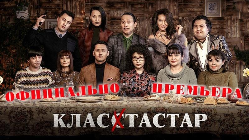 КЛАССТАСТАР ОДНОКЛАССНИКИ - Интернет-ПРЕМЬЕРА! ОФИЦИАЛЬНО новинка казахстанского кино