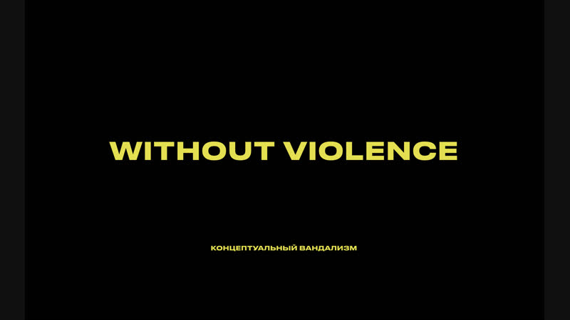 Without Violence