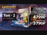Покупайте игры на этот Новый Год в Единороге