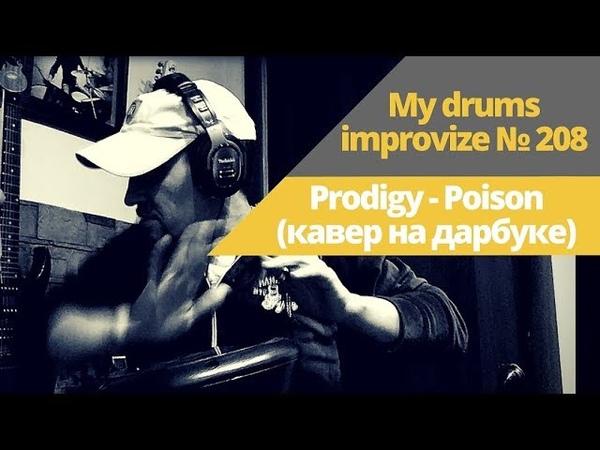 My Drums Improvize № 208 (Prodigy-Poison) Кавер на дарбуке!