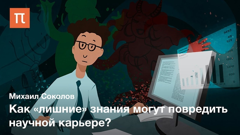 Пространства внимания — Михаил Соколов