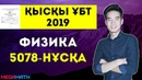 Қысқы ҰБТ 2019 нұсқасы   Математика   5078 - нұсқа   MegaMath