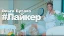 Ольга Бузова Лайкер Премьера клипа 2019