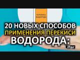 Женские Хитрости (vk.com/womantrlck) польза перекись водорода