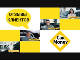 Отзывы клиентов CarMoney