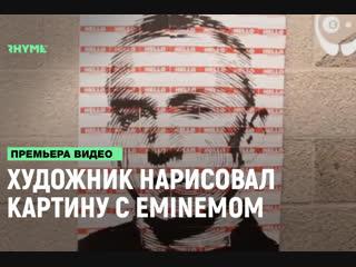 Художник нарисовал картину с Eminemom, состоящую из бэйджиков с надписью My name Is [Рифмы и Панчи]