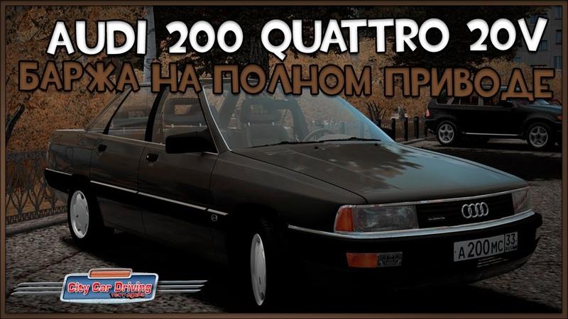 Полноприводная баржа - Audi 200 quattro 20v.[Тест-драйв в City Car Driving]
