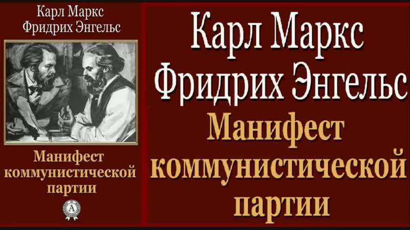 Маркс К Энгельс Ф Манифест коммунистической партии, 1848 г., аудио.